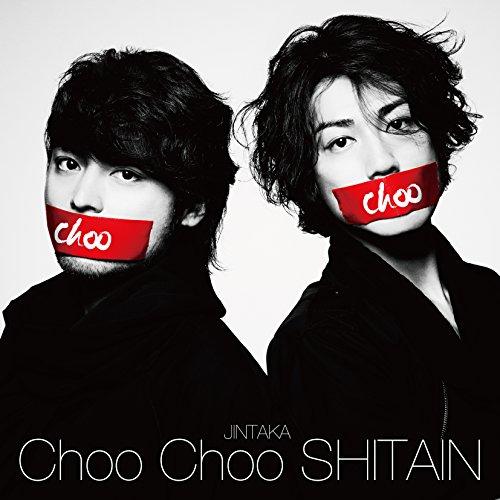 【早期購入特典あり】Choo Choo SHITAIN [CD+DVD](通常盤)(ポスターB付)