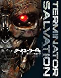 ターミネーター4 オフィシャル完全ガイド [ShoPro Books] (SHO-PRO BOOKS)