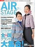 AIR STAGE (エア ステージ) 2015年7月号