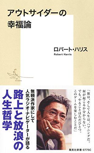 アウトサイダーの幸福論 (集英社新書)
