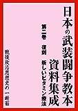 日本の武装闘争教本資料集成 第二巻 新しいビタミン療法