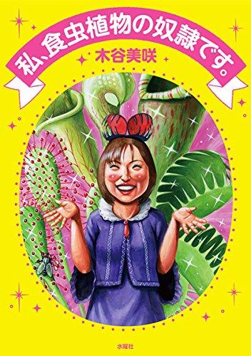 私、食虫植物の奴隷です。