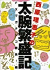 西原理恵子の太腕繁盛記 FXでガチンコ勝負!編