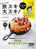 もっと鉄スキ大スキ! 〜LODGE SKILLET RECIPE BOOK 2〜【オリジナル鉄スキ付き】 (ワールドムック)