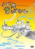 バカ昔ばなし [DVD] / 温水洋一 (出演); 五月女ケイ子(作画デザイン), 細川徹(脚本) (監督)