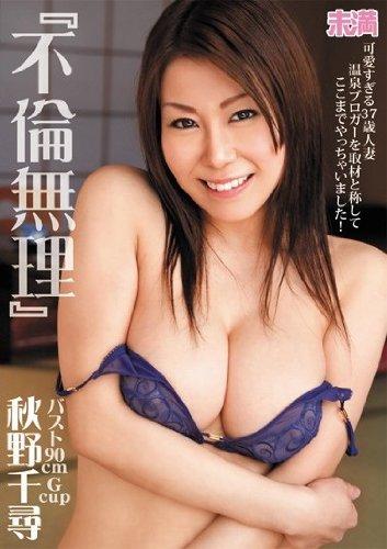 『不倫無理』秋野千尋 [DVD]