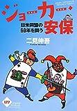 ジョーカー・安保―日米同盟の60年を問う (かもがわブックレット)
