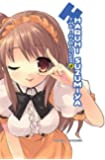 The Intrigues of Haruhi Suzumiya (The Haruhi Suzumiya Series Book 7)