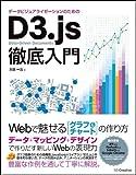 データビジュアライゼーションのためのD3.js徹底入門 Webで魅せるグラフ&チャートの作り方 -