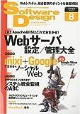 Software Design (ソフトウェア デザイン) 2009年 08月号 [雑誌]