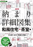 最新版 納まり詳細図集 和風住宅・茶室編 (ディテールシリーズ2)