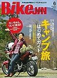 BikeJIN (培倶人) 2016年 06月号 (¥ 778)