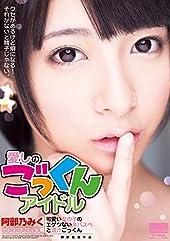 愛しのごっくんアイドル [DVD]