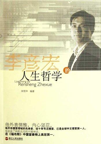 li-yanhong-s-philosophy-of-life-baidu-inc-founder-chairman-and-chief-executive-officer-chinese-editi