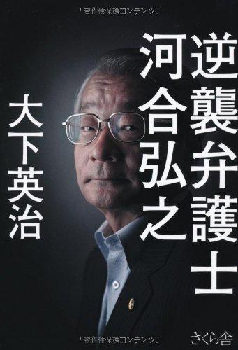 逆襲弁護士河合弘之