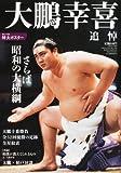 相撲増刊 大鵬幸喜 追悼 2013年 02月号 [雑誌]