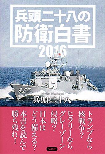 兵頭二十八の防衛白書2016