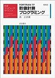 FORTRAN77 数値計算プログラミング (岩波コンピュータサイエンス)