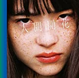 人間開花(初回限定盤)(DVD付)