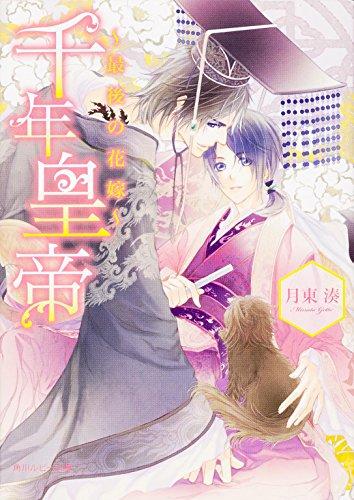 千年皇帝 ~最後の花嫁~ (角川ルビー文庫)