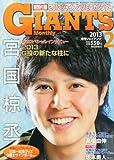 月刊 GIANTS (ジャイアンツ) 2013年 02月号 [雑誌]