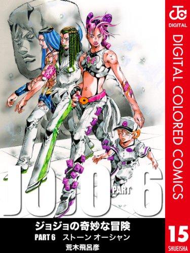 ジョジョの奇妙な冒険 第6部 カラー版 15 (ジャンプコミックスDIGITAL)