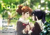 10日発売のFebri Vol.39は「響け!ユーフォニアム2」巻頭大特集