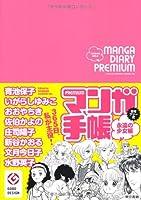 マンガ手帳PREMIUM: 永遠の少女編