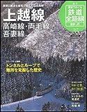 歴史でめぐる鉄道全路線 国鉄・JR 35号 上越線・高崎線・両毛線・吾妻線