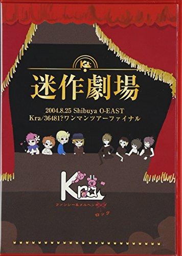 2004/08/25 SHIBUYA O-EAST Kra/36481?OneManTOUR Final 迷作劇場 LIVE DVD