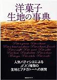 洋菓子生地の事典―人気パティシエによる100種類の生地とプチガトーへの展開