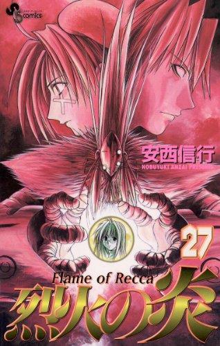 烈火の炎(27) (少年サンデーコミックス)