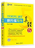 新托福写作真?5 TOEFL WRITING