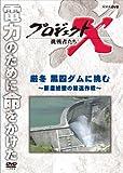 プロジェクトX 挑戦者たち 厳冬 黒四ダムに挑む ~断崖絶壁の輸送作戦~ [DVD] ランキングお取り寄せ