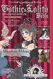 Gothic & Lolita Bible Volume 1