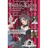 Gothic & Lolita Bible: v. 1by Various