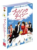 プッシング・デイジー ~恋するパイメーカー~ 〈セカンドト・シーズン〉 [DVD]