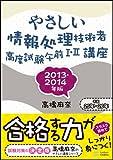 やさしい情報処理技術者高度試験午前I・II講座 2013・2014年版 (やさしい講座シリーズ)