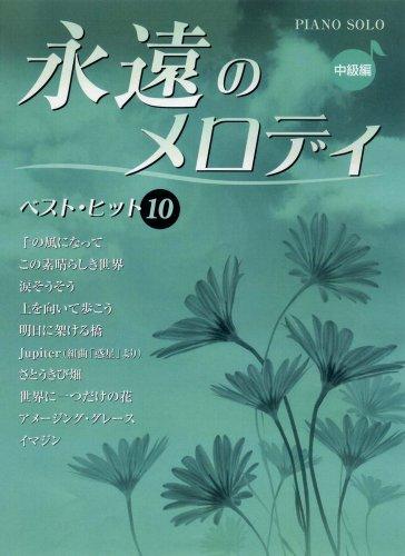 ピアノソロ 永遠のメロディ ベストヒット 10 中級編