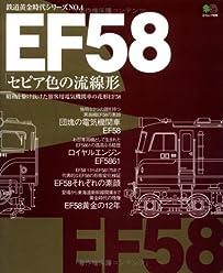 EF58「セピア色の流線形」—昭和を駆け抜けた旅客用電気機関車の花形EF58 (エイムック—鉄道黄金時代シリーズ (406))