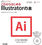 デザインの学校 これからはじめるIllustratorの本 [CS6対応版]