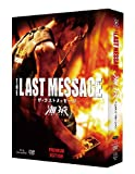 THE LAST MESSAGE 海猿 プレミアム・エディション...[Blu-ray/ブルーレイ]