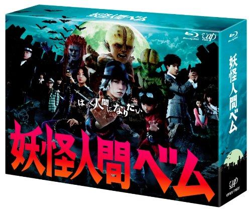 「妖怪人間ベム」Blu-ray BOX