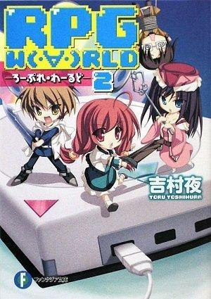 RPG W(・∀・)RLD2  ―ろーぷれ・わーるど― (富士見ファンタジア文庫)
