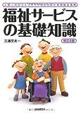 福祉サービスの基礎知識―人間一代のライフサイクルからみた実用福祉事典 (基礎知識シリーズ)