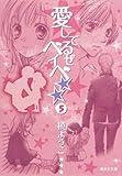 愛してるぜベイベ 5 (集英社文庫―コミック版)