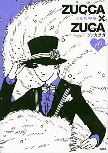 ZUCCA×ZUCA 10)<完>  KCデラックス モーニング)
