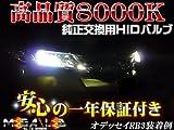 高品質】純正交換ヘッドライトHIDバルブ8000K★Y50/51フーガ前期/後期対応【メガLED】