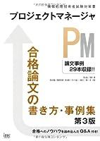 プロジェクトマネージャ合格論文の書き方・事例集 (情報処理技術者試験対策書)