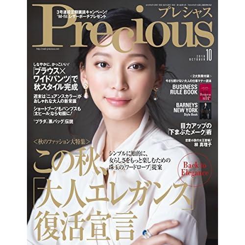 Precious(プレシャス) 2016年 10 月号 [雑誌]